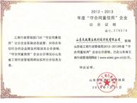 2014新守合同重信用证书