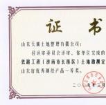 新建京沪高速铁路工程征地勘测定界二标段