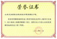 徐李片区优秀测绘三等奖