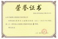 菏泽土地规划科学技术一等奖