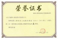 莱阳土地规划科学技术三等奖