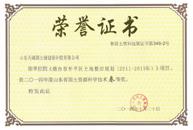 牟平土地规划科学技术三等奖