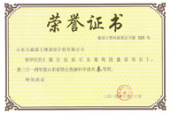 张裕石良葡萄园-科学技术三等奖