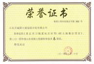 章丘土地整治项目 三等奖