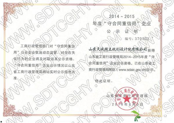 山东天诚国土规划设计院2014-2015省级守重证书(新)
