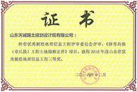 济青高铁(章丘段)工程土地勘察定界-三等奖