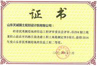 莱阳山前店至冯格庄段-优秀测绘地理信息工程二等奖