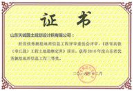 济青高铁(章丘段)-优秀测绘地理信息工程三等奖