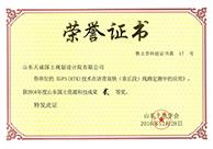 济青高铁(章丘段)线路定测-山东国土科技成果二等奖