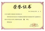 昌邑县年度更新评价与检测-山东国土资源科技成果三等奖