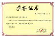 莘县高标基本农田设计-山东国土资源科技成果二等奖