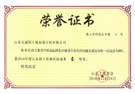 鲁西平原高标准农田-山东国土科技成果一等奖
