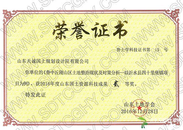 鲁中丘陵山区土地整治-山东国土资源科技成果二等奖