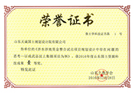 涉水涉地资金整合试点项目-山东国土资料科技成果一等奖