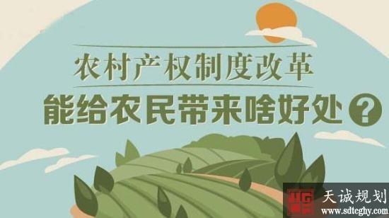 青岛四面出击全力推进农集体产权制度改革