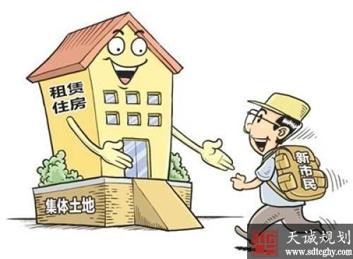 十一个城市利用集体建设用地建设租赁住房试点实施方案获批