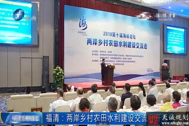 海峡论坛·两岸乡村农田水利建设交流会在福清市开幕