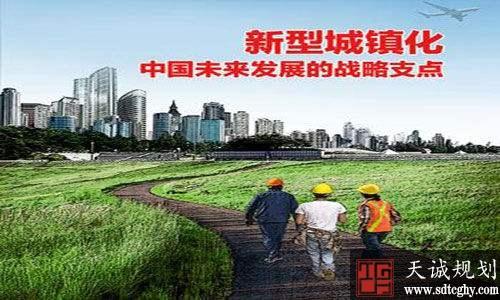 新型城镇化工作重点应从土地城镇化向人的城镇化聚焦