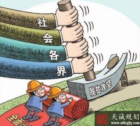 河南印发《通知》为贫困县增加建设用地指标助力脱贫攻坚