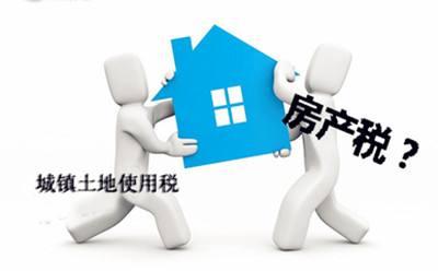 山东免征六类纳税人一季度房产税和城镇土地使用税