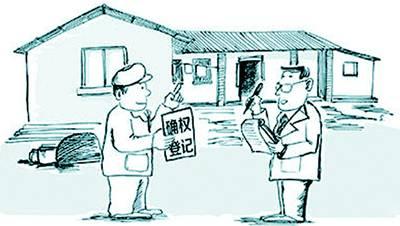 自然资源部:推进宅基地和集体建设用地使用权确权登记