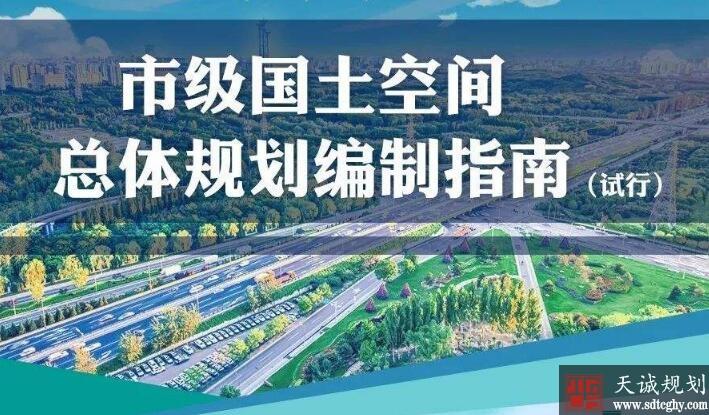 自然资源部印发《市级国土空间总体规划编制指南(试行)》